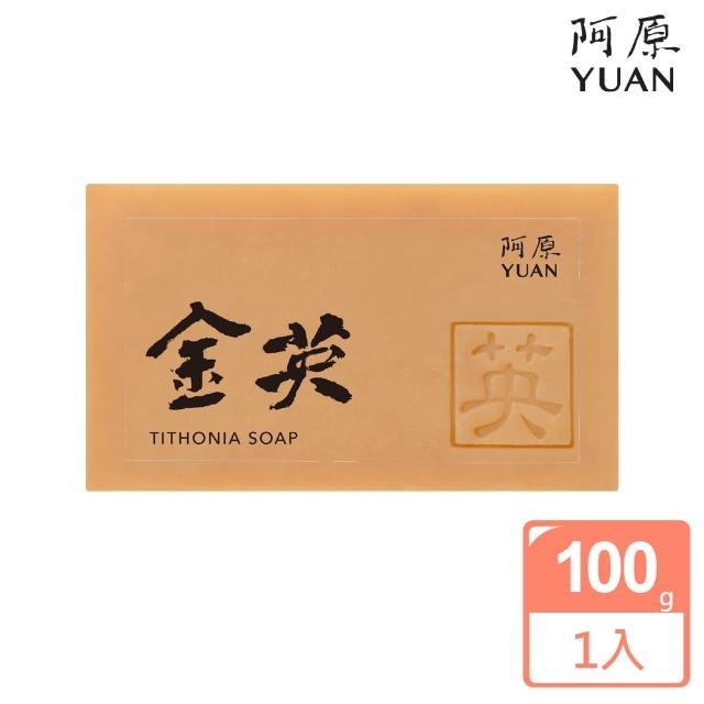 【阿原肥皂】金英皂-保濕修護緊緻肌膚(熟齡-乾性)