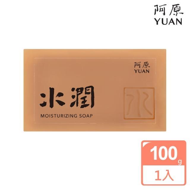 【阿原肥皂】水潤皂-豐盈水潤散發光澤(外油內乾)