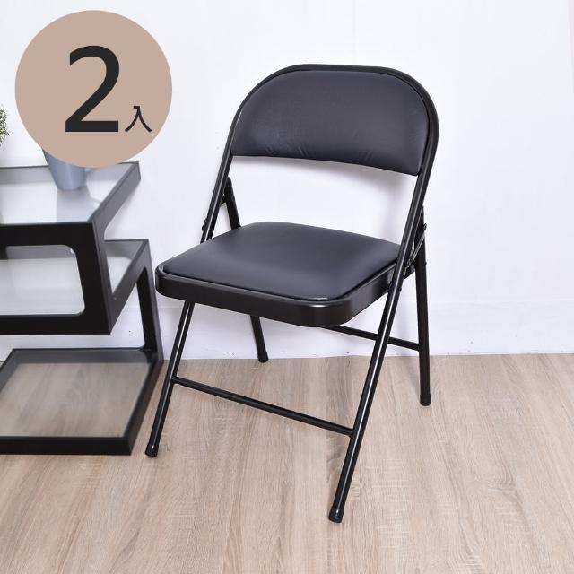 【凱堡】鐵管橋牌椅(二入)