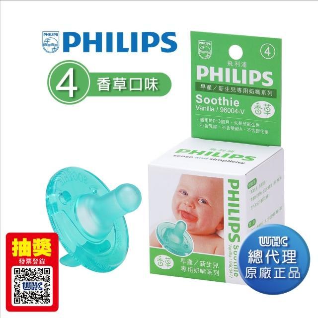 【PHILIPS香草奶嘴】早產-新生兒安撫奶嘴(4號香草味Soothie Vanilla)