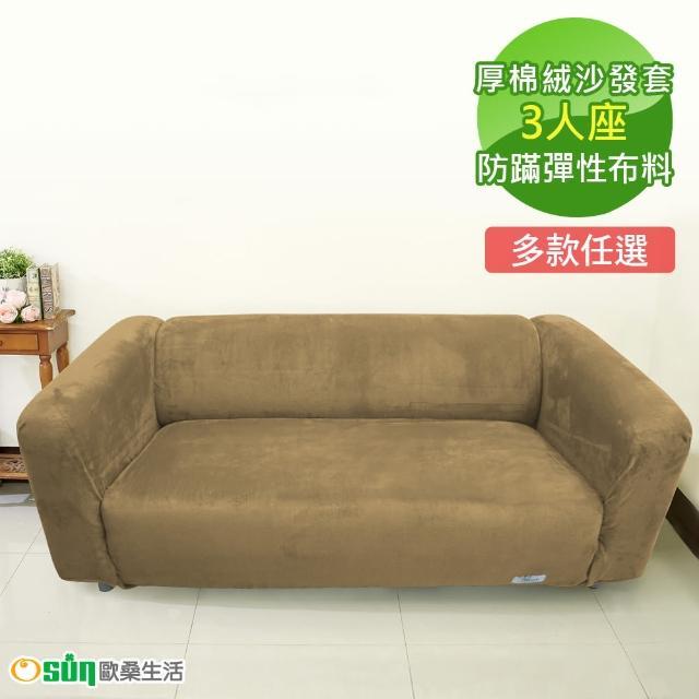 【Osun】一體成型防蹣彈性沙發套-厚棉絨溫暖柔順3人座(多款任選 CE-184)