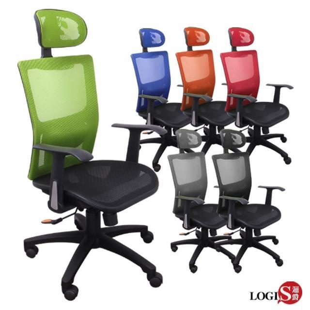 【LOGIS】霆諾特選舒適腰枕全網電腦椅-辦公椅-主管椅