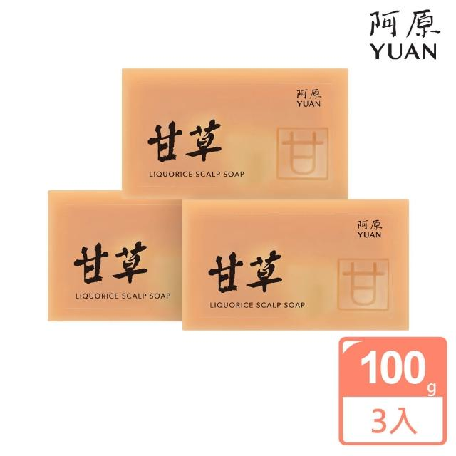 【阿原肥皂】甘草洗頭皂3入組-調理頭皮暢通毛囊(油性頭皮)