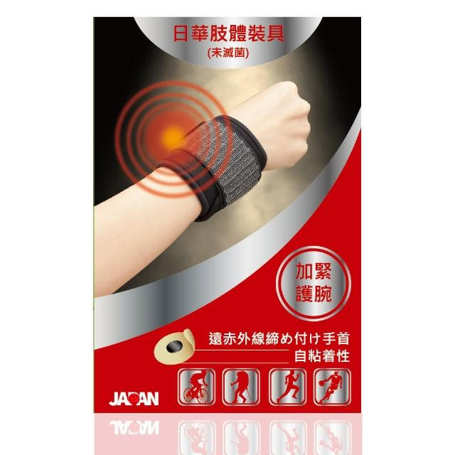 【日本進口】日華遠紅外線軟式針灸-加緊護腕(自黏式)