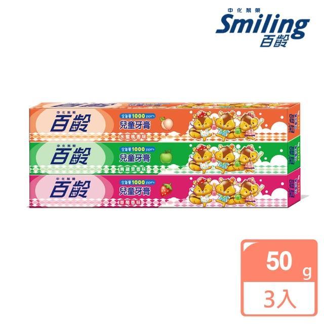 【百齡Smiling】兒童牙膏-草莓+青蘋果+水蜜桃(50g-3入組)