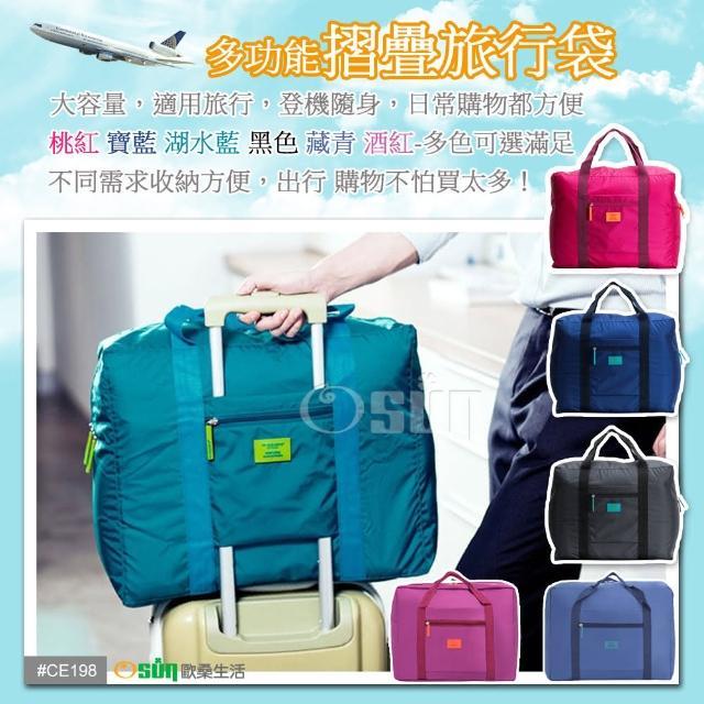 【Osun】多功能摺疊旅行袋(兩件組 CE-198 四色可選)