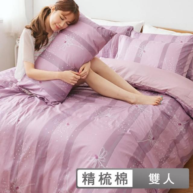 【eyah】100%精梳純棉雙人被套床包四件組(典雅之紫)