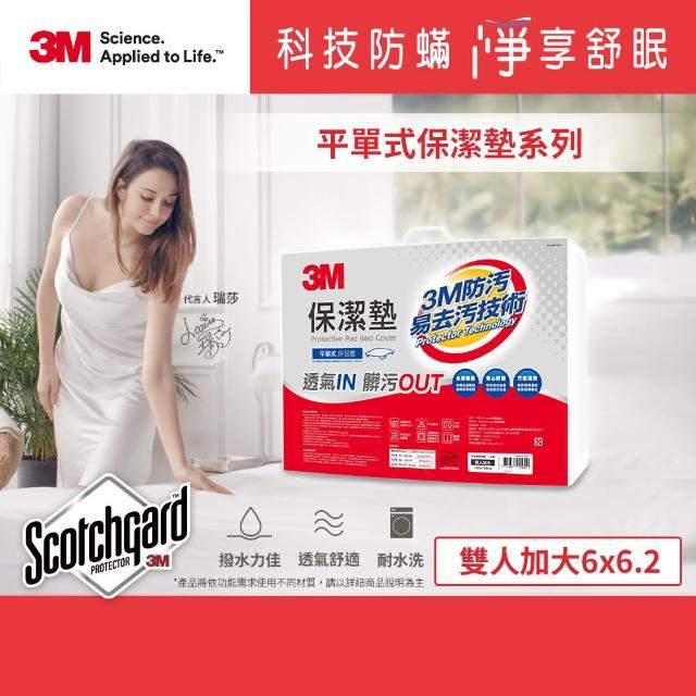 【3M】新一代Scotchgard防潑水易去汙保潔墊(雙人加大平單式 - 6x6.2尺)