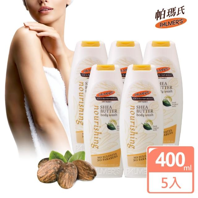 【PALMER'S帕瑪氏】抗老滋養沐浴乳5瓶組(珍貴果實--乳木果油)