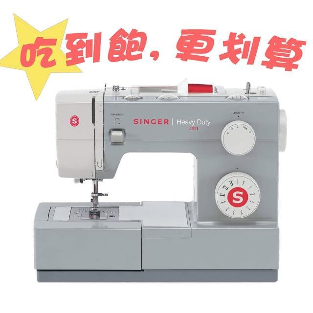 【勝家 -吃到飽更划算-】縫紉機4411(家用工業車)