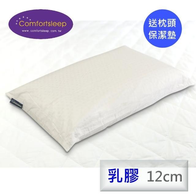 【Comfortsleep】100%純天然舒壓乳膠枕頭1入(送枕頭保潔墊)