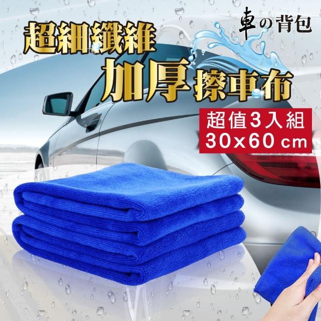 【車的背包】超細纖維加厚磨絨擦車布(30X60公分藍色3入組)