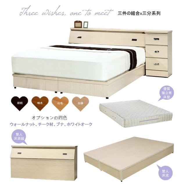 【Maslow-房東首選】雙人5尺三件式房間組(4色)