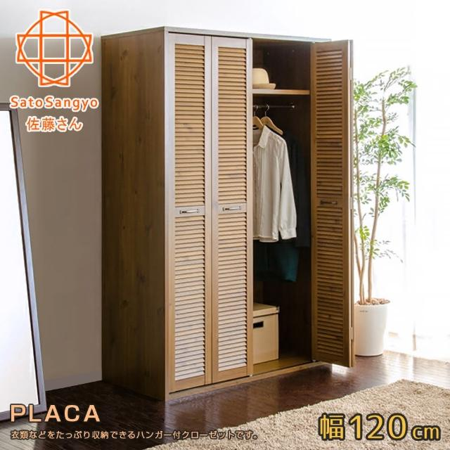 【Sato】PLACA衣裳嘉年華百葉滑門四門衣櫃(幅120cm 優雅棕)