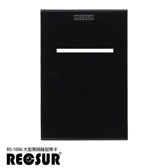 【RECSUR 銳攝】R-1006 大型 黑絨縫型黑卡