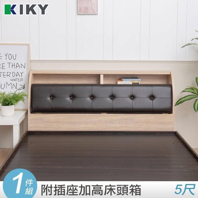 【KIKY】小次郎-皮質加高雙人5尺床頭箱(三色可選)