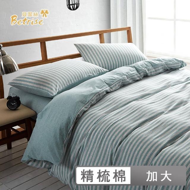 【Betrise裸睡主意】加大純棉針織四件式被套床包組(薄荷香氣)