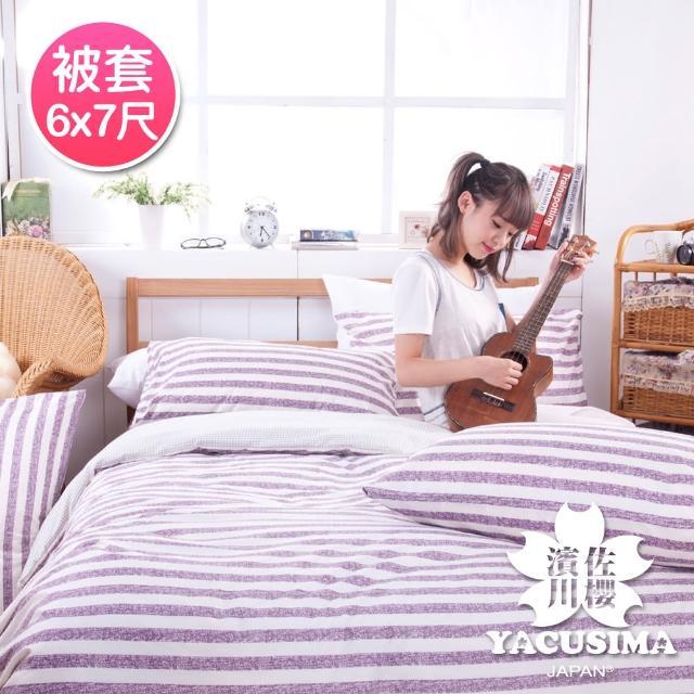 【日本濱川佐櫻-慢活.紫】活性無印風雙人被套6x7尺