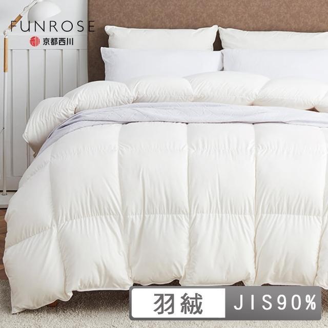 【京都西川】日本製 北緯90羽絨冬被-被胎-羽絨被(雙人 6X7尺)