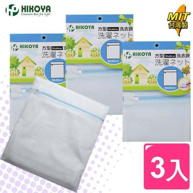 【HIKOYA】淨白密網洗衣袋方型50-60cm(精選3入)