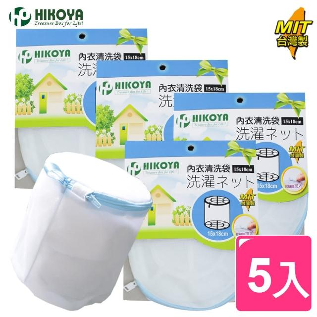 【HIKOYA】淨白密網內衣洗衣袋15-18cm(精選5入)
