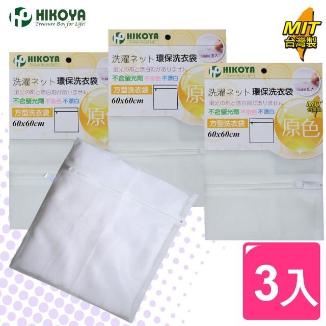 【HIKOYA】原色呵護洗衣袋方型60-60cm(精選3入)