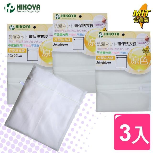 【HIKOYA】原色呵護洗衣袋方型50-60cm(超值3入組)