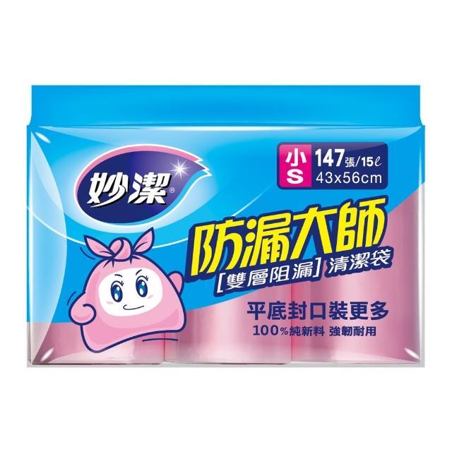 【妙潔】防漏大師 清潔袋(S-43×56cm-15L)