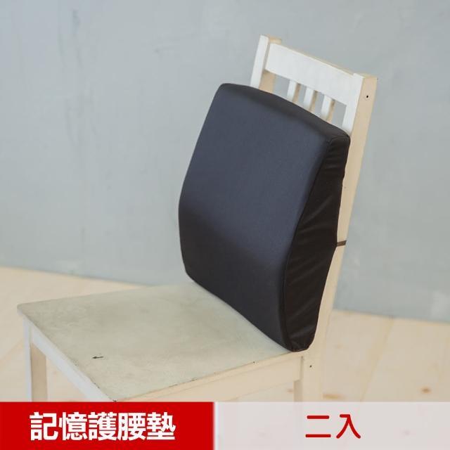【凱蕾絲帝】台灣製造 完美承壓  超柔軟記憶護腰墊(2入)