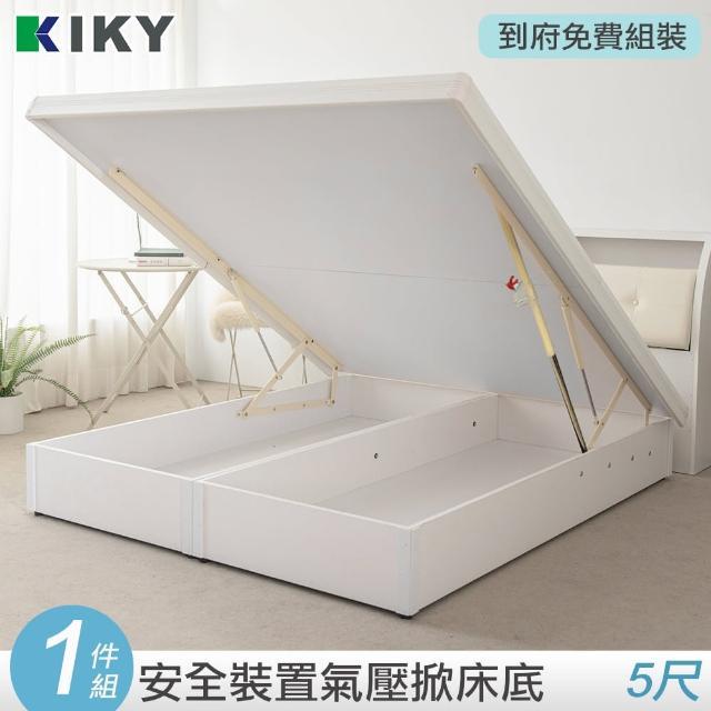 【KIKY】安心亞斯掀床底雙人5尺六分版(胡桃-白橡-純白)