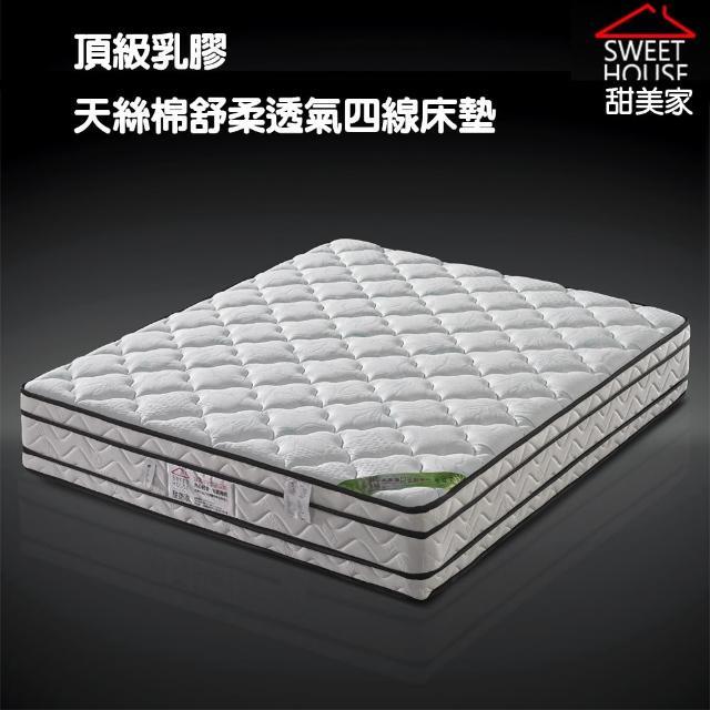 【甜美家】頂級乳膠天絲棉舒柔透氣四線床墊-雙人五尺(贈高級舒柔枕X2)