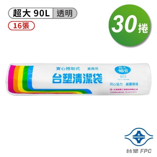 【台塑】實心 清潔袋 垃圾袋 超大 透明 90L 86-100cm 30捲