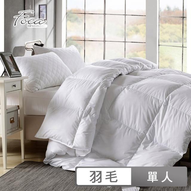 【FOCA】飯店專用-100%法國天然水鳥羽毛絨暖冬被(台灣製造)