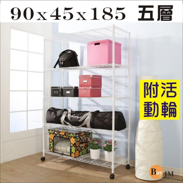 【BuyJM】白烤漆90x45x185cm強固型鎖接管附輪五層架-波浪架