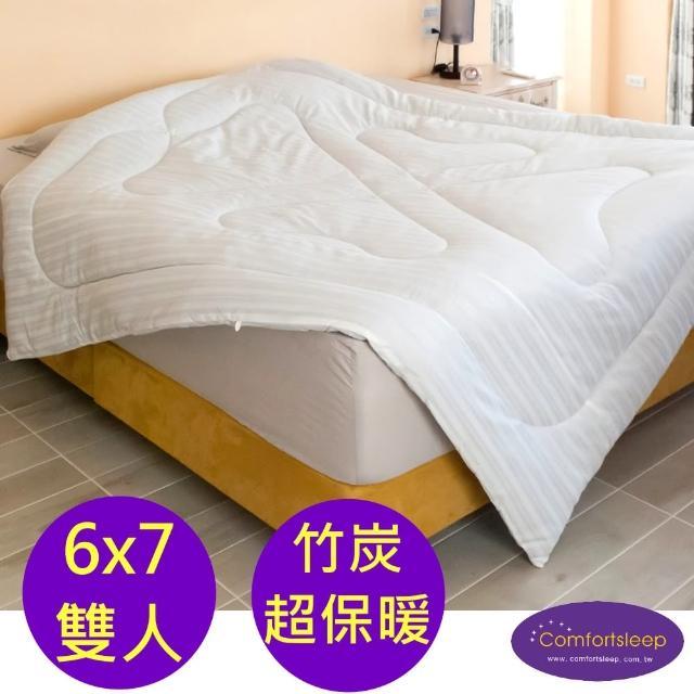 【Comfortsleep】6x7尺雙人健康奈納碳冬被