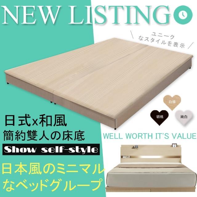 【HOME MALL-日式美學】雙人低式床座(白橡色)