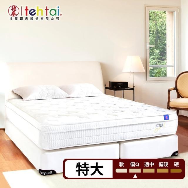 【德泰 索歐系列】乳膠獨立筒 彈簧床墊-特大7尺(送保潔墊+緹花對枕)
