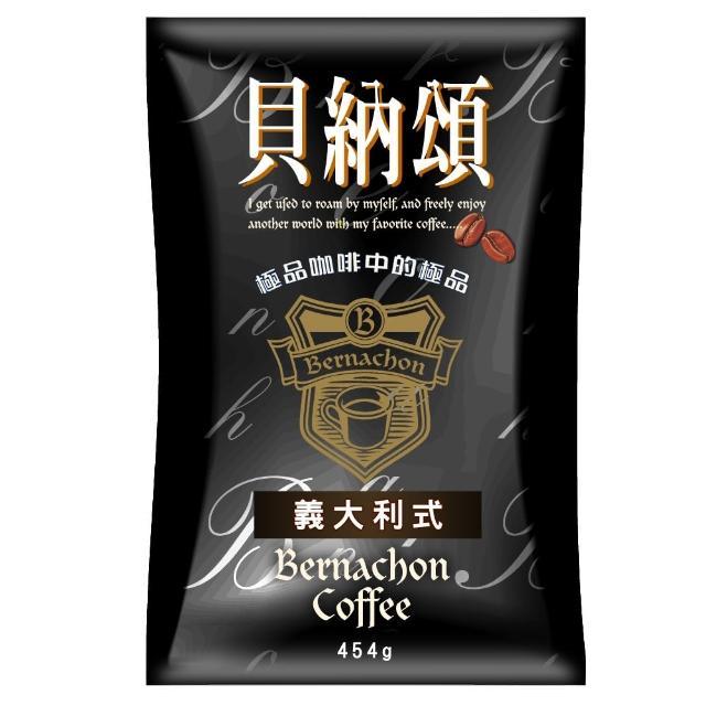 【貝納頌】咖啡豆-義大利式(1磅-包)