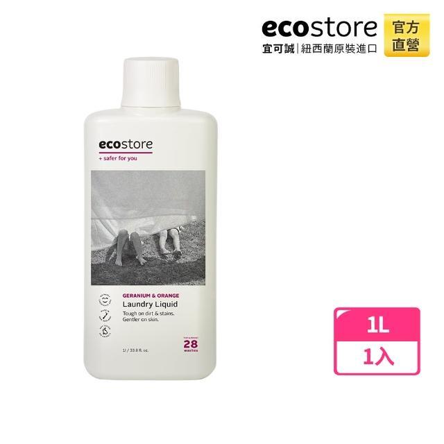 【紐西蘭ecostore】超濃縮環保洗衣精(柑橘天竺葵-1L)