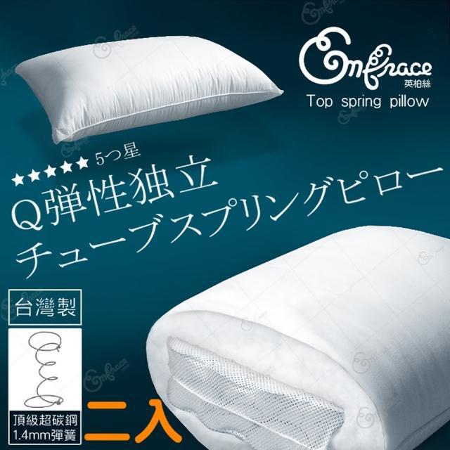【Embrace英柏絲】Q彈獨立筒彈簧枕 耐用不塌陷 好眠枕頭 Q彈偏硬枕(兩入一組)