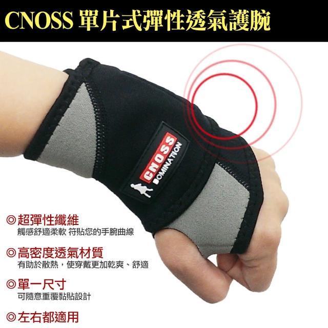 【DIBOTE】CNOSS 單片式彈性透氣護腕(2入)