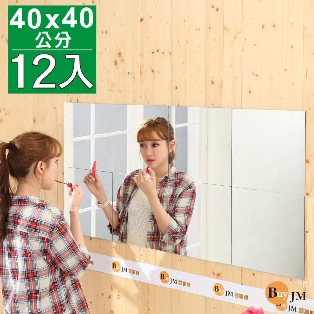 【BuyJM】莉亞加大版壁貼鏡-裸鏡-12片組-40-40cm