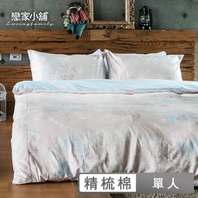 【樂芙】精梳棉單人床包含一件枕套(夢遊愛麗絲)