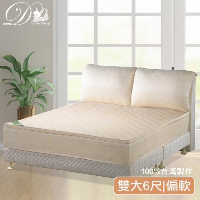 【睡夢精靈】秘密花園舒柔型乳膠三線獨立筒床墊(雙人加大6尺)