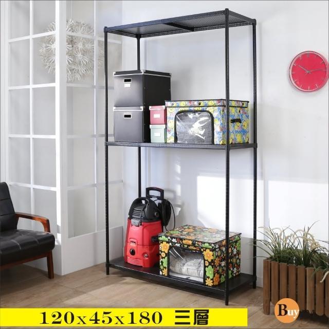 【BuyJM】加強型黑洞洞板120x45x180cm耐重三層置物架 -層架