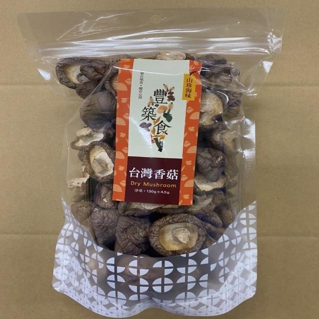 【義昌生技】台灣香菇-150g(香菇)