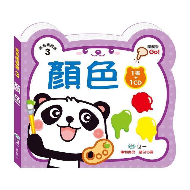 【世一】寶寶觸摸書-顏色(附CD)