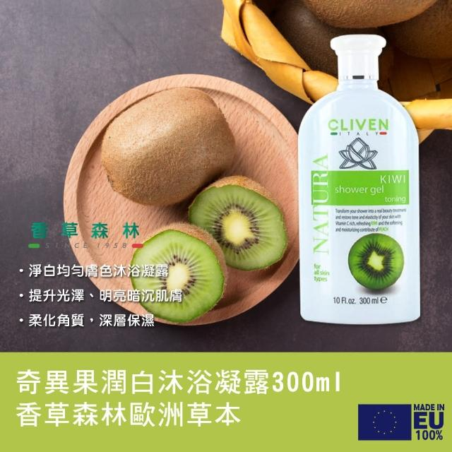 【CLIVEN香草森林】奇異果潤白沐浴凝露(300ml)