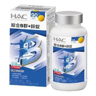 【永信HAC】綜合維他命B群+鋅錠(90錠-瓶)