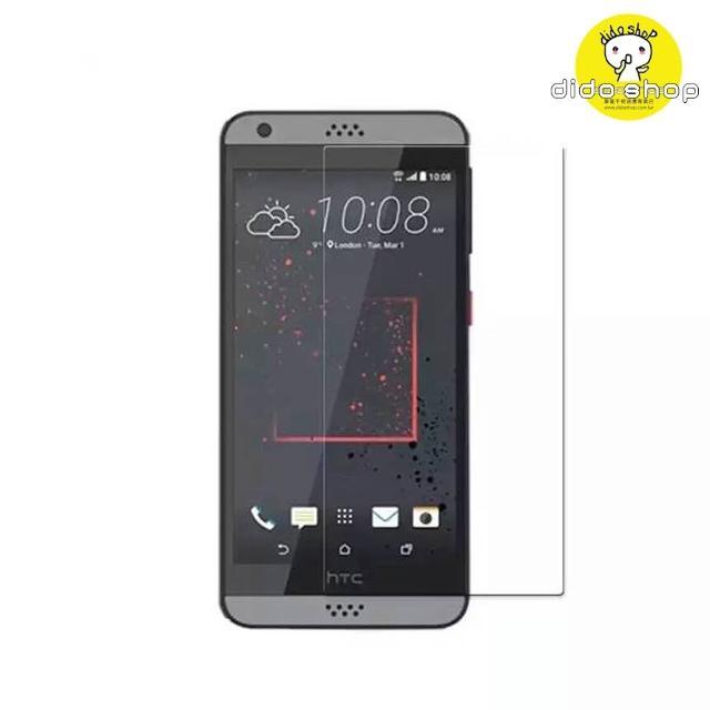 【dido shop】HTC Desire 530 鋼化玻璃膜 手機保護貼(MM027-3)